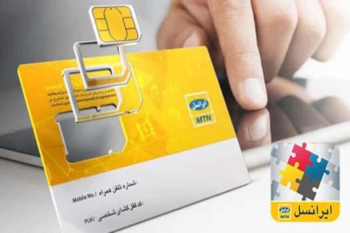 پرداخت قبض تلفن همراه ارزان ایرانسل با 2 درصد تخفیف ویژه