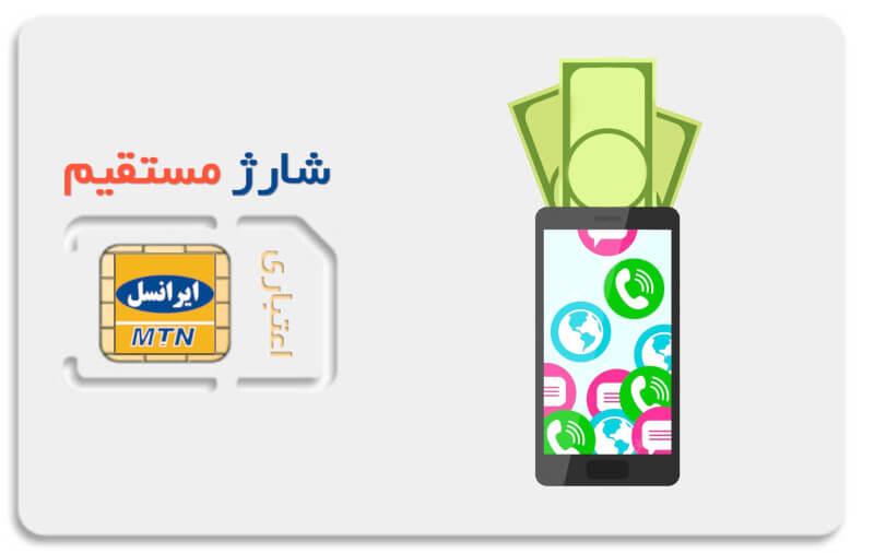 خرید شارژ ارزان ایرانسل به مبلغ دلخواه با 2 درصد تخفیف ویژه